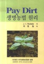 PAY DIRT (생명농법 원리)