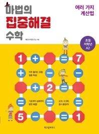 마법의 집중해결 수학 초등 저학년 A2: 여러 가지 계산법
