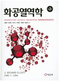 화공열역학