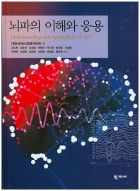 뇌파의 이해와 응용