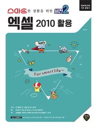 스마트한 생활을 위한 버전2 엑셀 2010 활용