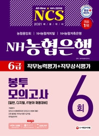 All-New NCS NH농협은행 6급 봉투모의고사 6회분(2021)