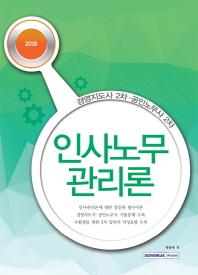 인사노무관리론(경영지도사 2차 공인노무사 2차)(2016)