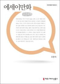에세이만화(큰글씨책)