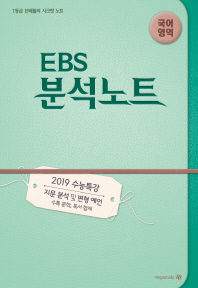 EBS 분석노트 고등 국어영역(2019 수능대비)