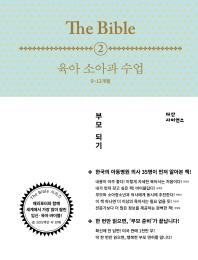 The Bible. 2: 육아 소아과 수업(0-12개월)