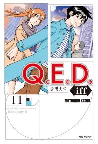 Q.E.D.(큐이디) iff 증명종료. 11