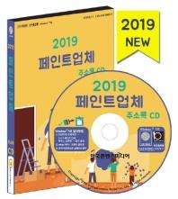 페인트업체 주소록(2019)(CD)