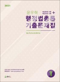 윤우혁 행정법총론 기출문제집(2021)