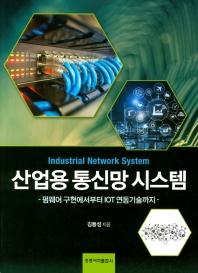 펌웨어 구현에서부터 IOT연동기술까지 산업용 통신망 시스템