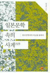 일본문학 속의 사계