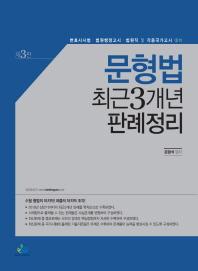 문형법 최근 3개년 판례정리(2018)
