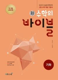 신 수학의 바이블 고등 기하(2020)