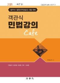 객관식 민법강의 Cafe(2021)