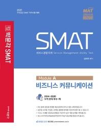 합격기준 박문각 SMAT Module A 비즈니스 커뮤니케이션(2021)