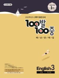 100발 100중 중학 영어 3-2 중간고사 예상문제집(금성 최인철)(2020)