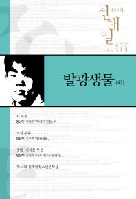 전태일 문학상 수상작품집 제23회: 발광생물(외)