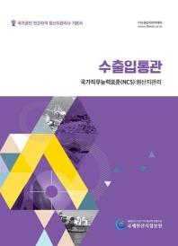 수출입통관 국가공인 민간자격 원산지관리사 기본서(2020)