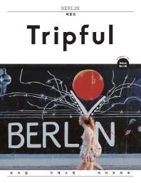Tripful(트립풀) 베를린