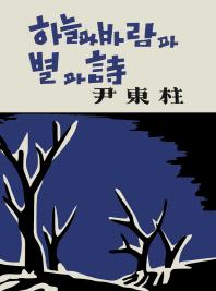 하늘과 바람과 별과 시(미니미니북)(초판본)