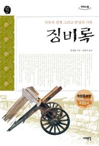 징비록(큰글자도서)
