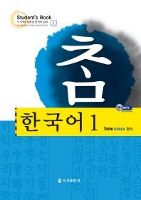 참 한국어. 1