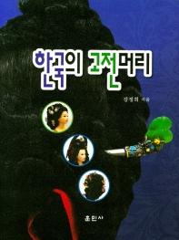 한국의 고전머리