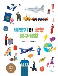 비행기와 공항 탐구생활