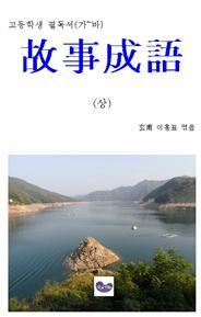"""고등학생 필독서(가~바) """"故事成語 상"""""""