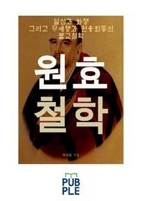 일심과 화쟁 그리고 무애행과 원융회통의 불교철학, 원효 철학