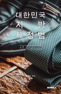 대한민국 지방재정법 : 교양 법령집 시리즈