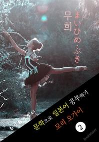 무희 (まいひめ·ぶき)  모리 오가이  문학으로 일본어 공부하기!