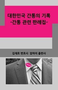 대한민국 간통의 기록