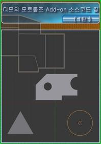 디모의 모로툴즈 Add-on 소스코드 집 1판