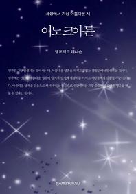 세상에서 가장 아름다운 시 - 이노크아든