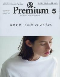 안도프리미엄 &PREMIUM 2019.05
