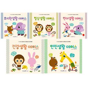 3~5세 아이들을 위한 바른 습관 그림책 시리즈 1~5권 세트(가제 손수건 증정) : 유치원생활/일상생활/언어