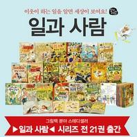 [도서1권증정][사계절]일과 사람 시리즈 21권세트-초등학생을 위한 인문교양 그림책