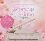 워십피아노(CD2장)