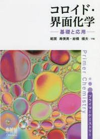 コロイド.界面化學 基礎と應用