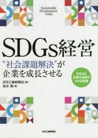 "SDGS經營 ""社會課題解決""が企業を成長させる"