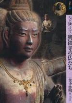 もっと知りたい興福寺の佛たち