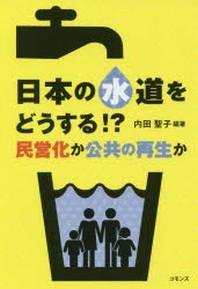 日本の水道をどうする!? 民營化か公共の再生か