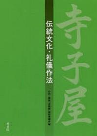 寺子屋 傳統文化.禮儀作法