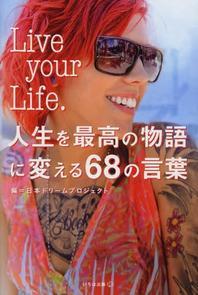 LIVE YOUR LIFE. 人生を最高の物語に變える68の言葉