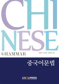 중국어문법(워크북포함)