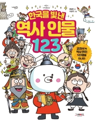 한국을 빛낸 역사 인물 123