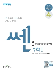 쎈 고등 수학1(2021)