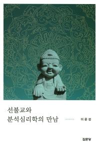 선불교와 분석심리학의 만남