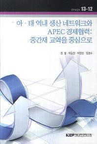 아 태 역내 생산 네트워크와 APEC 경제협력